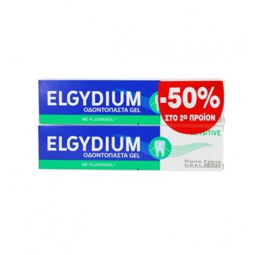 ELGYDIUM SENSITIVE ΟΔΟΝΤΟΚΡΕΜΑ -50% ΣΤΟ 2ο ΠΡΟΙΟΝ 2Χ75ml
