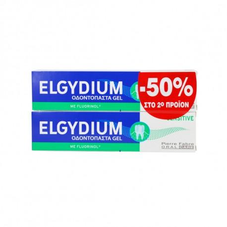 ELGYDIUM ΟΔΟΝΤΟΚΡΕΜΑ ΚΑΤΑ ΤΗΣ ΤΕΡΗΔΟΝΑΣ -50% ΣΤΟ 2ο ΠΡΟΙΟΝ 2Χ75ml
