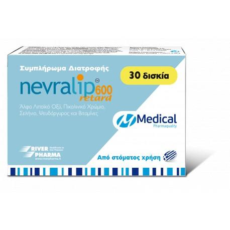 NEVRALIP 600MG RETARD MEDICAL PHARMAQUALITY ΣΥΜΠΛΗΡΩΜΑ ΔΙΑΤΡΟΦΗΣ 30 ΔΙΣΚΙΑ