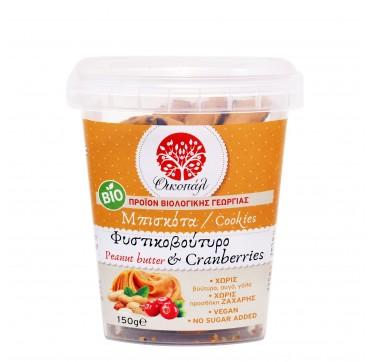 Οικοπαλ Μπισκότα Φυστικοβούτυρο & Cranberries Χωρίς Ζάχαρη 150g