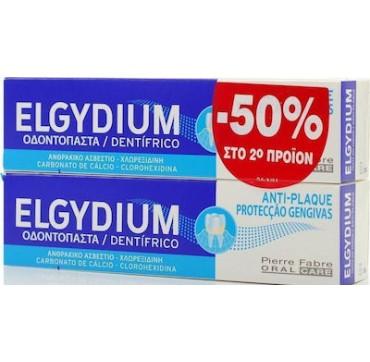 Elgydium Antiplaque TOOTHPASTE 2x75ml -50% ΣΤΟ ΔΕΥΤΕΡΟ ΠΡΟΪΟΝ