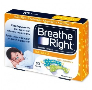 GSK Breath Right Παιδικές Ρινικές Ταινίες 10τμχ
