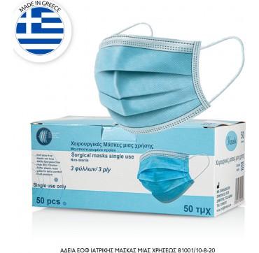 Kmask Ελληνική Χειρουργική Μάσκα Προσώπου (2x50) Μιας Χρήσης 3ply (ce) En14683 100τμχ