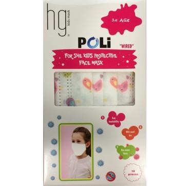 Hg Poli Face Mask 3-6 Age Poli Wired Για Κορίτσια Πουλάκια Πολύχρωμα 10τμχ