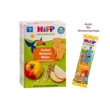 Hipp Παιδικά Μπισκότα Μήλου & Παιδική Μπάρα Δημητριακών με Βρώμη Μήλο και Βανίλια 150gr