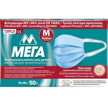 ΜΕΓΑ Χειρουργικές Μάσκες Μιας Χρήσης Τύπου II Medium (5Χ50) 250τμχ