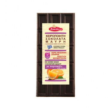 KOXYLI Σοκολάτα Υγείας χωρίς Ζάχαρη με πορτοκάλι 50γρ.