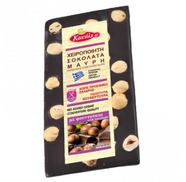 Κοχύλι Σοκολάτα Υγείας Φουντουκιού Χωρίς Ζάχαρη 110γρ.