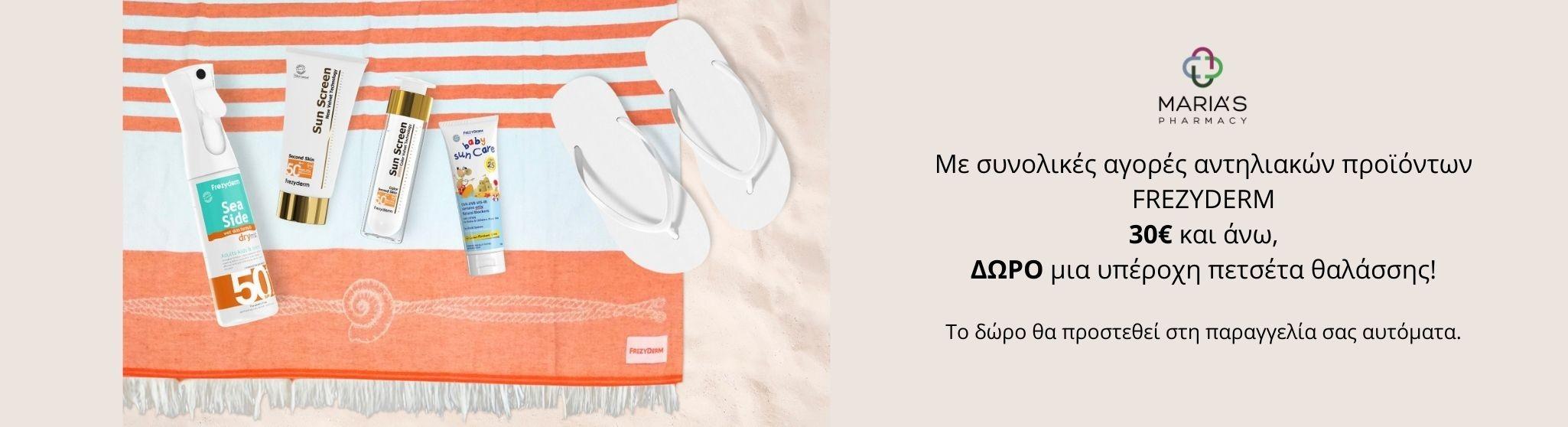 Frezyderm beach towel