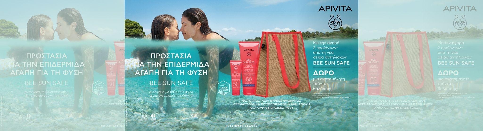 Με την αγορά 2 προιόντων από τη σειρά BEE SUN SAFE δώρο τσάντα θαλάσσης.